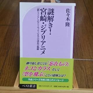 コウダンシャ(講談社)の謎解き!宮崎ジブリアニメ(文学/小説)