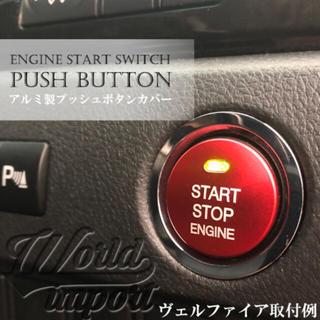 エンジン スタートボタン カバー