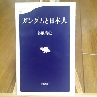 コウダンシャ(講談社)のガンダムと日本人(ビジネス/経済)