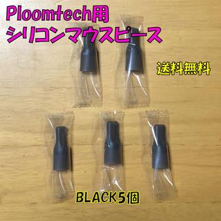 プルームテック(PloomTECH)の◆ プルームテック 用 マウスピース 合計5個 ブラック 新品(タバコグッズ)