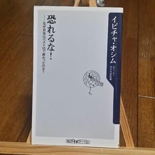 コウダンシャ(講談社)の恐れるな!(趣味/スポーツ/実用)