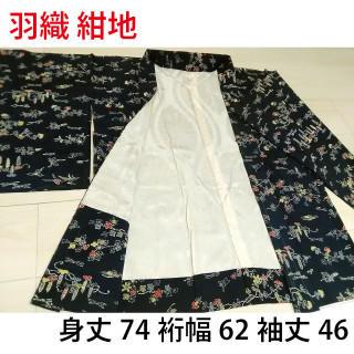 羽織 正絹 紺 SR50(着物)