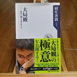 コウダンシャ(講談社)の大局観(ノンフィクション/教養)