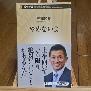 コウダンシャ(講談社)のやめないよ(趣味/スポーツ/実用)