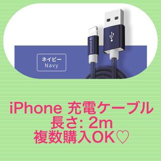 アイフォーン(iPhone)のiPhone 充電ケーブル 2メートル(バッテリー/充電器)