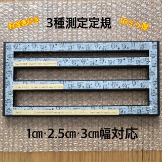 厚み10ミリ 3種測定定規 料金表付き ネコ体操☆(その他)