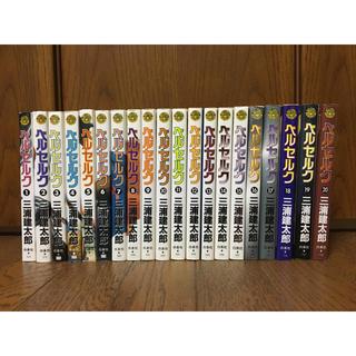 ハクセンシャ(白泉社)のベルセルク 1巻〜34巻セット(少年漫画)