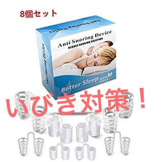 【いびき防止】鼻腔 シリコンマウスピース 8個セット(枕)