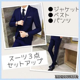 【3点セット♪】スーツ 3ピース 細身 オルチャン 韓国ネイビーM~3XL(セットアップ)