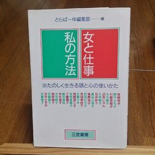 コウダンシャ(講談社)の女と仕事 私の方法(ビジネス/経済)
