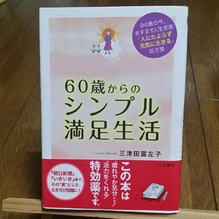 コウダンシャ(講談社)の60歳からのシンプル満足生活(ノンフィクション/教養)