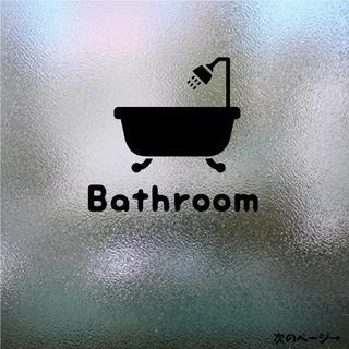 バスルーム用ステッカーシール(インテリア雑貨)
