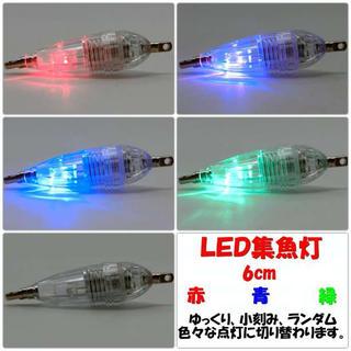 爆釣 水中 LED 集魚灯 イカ釣り 釣具 レインボー 6cm(その他)