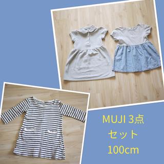 MUJI (無印良品) - MUJI 子ども服 100cm 3点セット