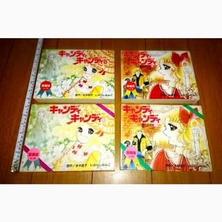 初版 キャンディキャンディ ケース入 愛蔵版 全巻 全2巻 完結 いがらしゆみこ(全巻セット)