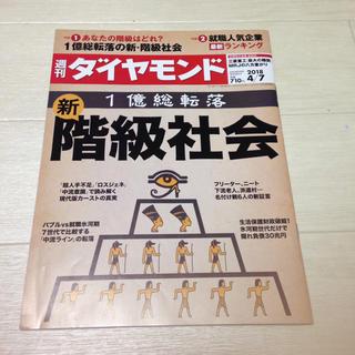 ダイヤモンドシャ(ダイヤモンド社)の週刊ダイヤモンド 階級社会(ニュース/総合)