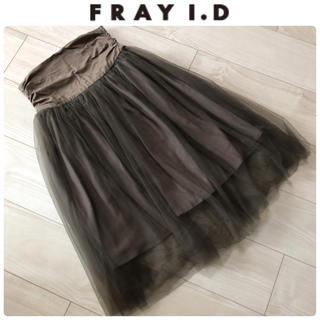 フレイアイディー(FRAY I.D)のフレイアイディー チュールスカート カーキ(ひざ丈スカート)