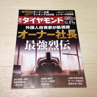 ダイヤモンドシャ(ダイヤモンド社)の週刊ダイヤモンド オーナー社長(ニュース/総合)