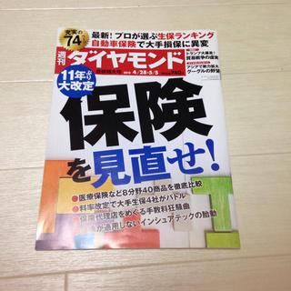 ダイヤモンドシャ(ダイヤモンド社)の週刊ダイヤモンド 保険を見直せ!(ニュース/総合)