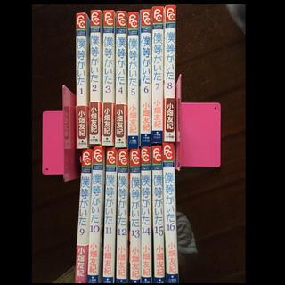 ★完結セット★ 僕等がいた 全16巻完結 小畑 友紀 フラワーコミックス (全巻セット)