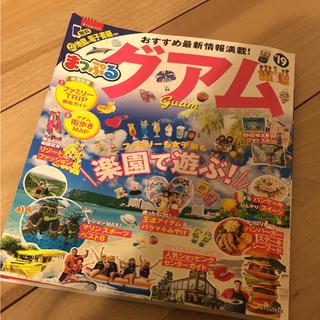 オウブンシャ(旺文社)のまっぷる グアム 本(地図/旅行ガイド)