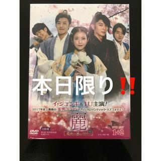 麗〜花萠ゆる8人の皇子たち〜(TVドラマ)