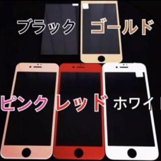 アイフォーン(iPhone)の全面保護フィルム 強化ガラス液晶保護フィルム iPhone スマホ(保護フィルム)