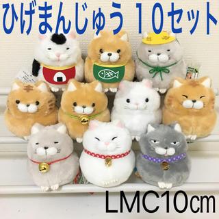 【新品・タグ付】ひげまんじゅう LMC 10セット ぬいぐるみ 猫 ネコ(ぬいぐるみ)
