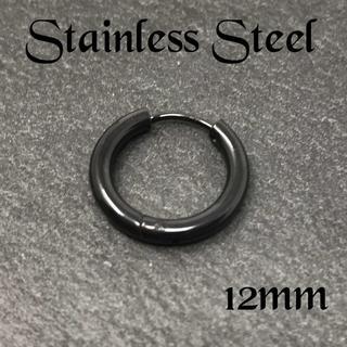 フープピアス ステンレス ブラック12mm 片耳 メンズ レディース 兼用(ピアス(片耳用))