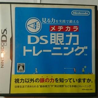 ニンテンドウ(任天堂)のDSソフト 眼力トレーニング(携帯用ゲームソフト)