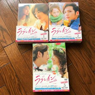 ラブレイン  完全版  DVD BOX 1・2・3 (TVドラマ)