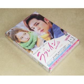 ラブレイン <完全版> DVD-BOX 1+3(TVドラマ)