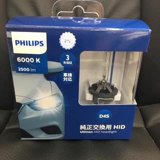 フィリップス(PHILIPS)のフィリップス HIDバルブ D4S 純正交換用 新品未開封(メンテナンス用品)