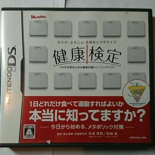 ニンテンドウ(任天堂)のDSソフト 健康検定(携帯用ゲームソフト)