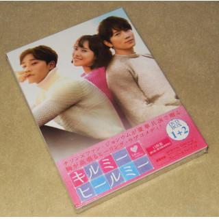 キルミー・ヒールミー DVD BOX(TVドラマ)