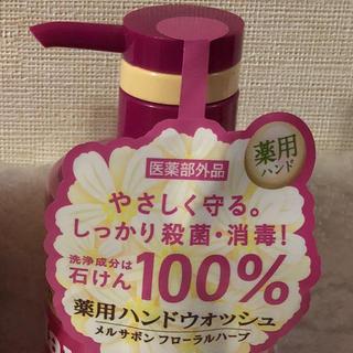 メルサボン(Mellsavon)のメルサボン  薬用ハンドウォッシュ フローラルハーブ 250ml (ボディソープ/石鹸)