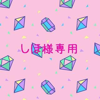 しほ様専用(バッグ)