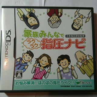 ニンテンドウ(任天堂)のDSソフト 指圧ナビ(携帯用ゲームソフト)