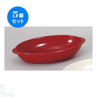 5個セット 洋陶単品 レッドグラタン皿 L(オ) [25 x 14 x(食器)