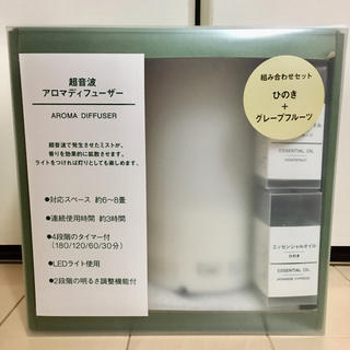 MUJI (無印良品) - 無印良品 超音波アロマディフューザー AD-SD2 ひのき+グレープフルーツ