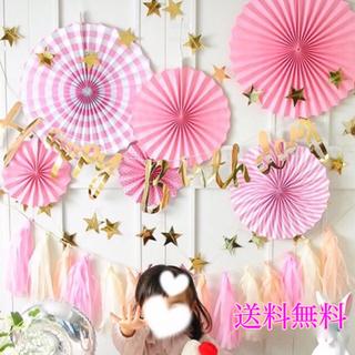 ★お誕生日飾り付けセット★タッセル付き♡ ペーパーファン 星ガーランド ピンク(ガーランド)