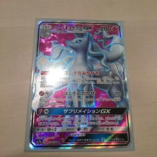 ポケモン(ポケモン)のアローラキュウコンGX SR ポケモンカード(シングルカード)
