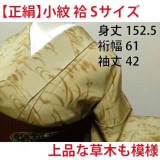値下げ3480→1980円【正絹】小紋 上品 袷 Sサイズ 042(着物)