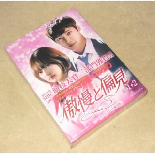 傲慢と偏見 DVD-BOX1+2 (TVドラマ)