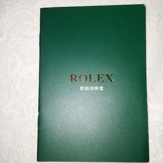 ロレックス(ROLEX)のロレックス 取り扱い説明書(その他)