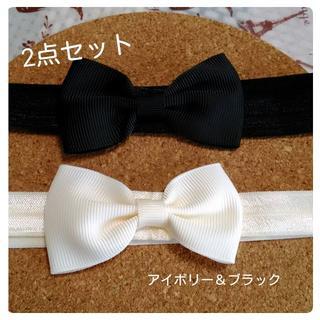【アイボリー&ブラック】リボン ヘアバンド セット(その他)
