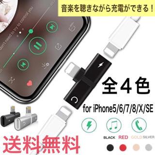 アイフォーン(iPhone)の【音楽を聴きながら充電】iPhone 2in1 ライトニング 分岐変換アダプター(ストラップ/イヤホンジャック)