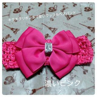 【濃いピンク】ワッフルヘアバンド キラキララメ入り ダブルリボンカチューム(その他)