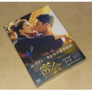 密会 DVD-BOX1+2(TVドラマ)