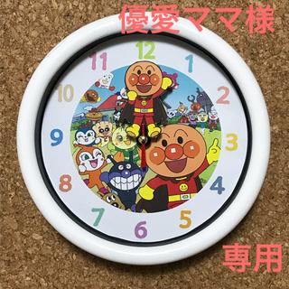 優愛ママ様専用アンパンマン 掛け時計 秒針キャラクター